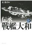 Tradition-Battleship-Yamato-The-Last-Volume