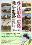 Kure-Etajima-Hiroshima-War-Remains-Guidebook-Enlarged-and-Revised-Edition