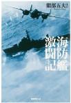 Chronicle-Of-Coastal-Defense-Ships