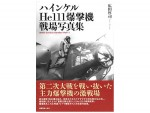 Heinkel-He-111-Bomber-Battlefield-Photobook