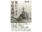Variant-Warships-Log-of-Struggles