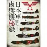 Captured-Aircraft-by-IJN-and-IJA-New-Edition