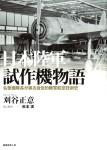 Story-of-IJA-Prototype-Aircraft-New-Edition