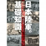 Basic-Knowledge-of-IJA-Part-of-Showa-s-Life
