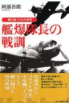 Kanbaku-Taicho-no-Senkun-Zenro-Abe