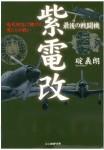 Shiden-Kai-History