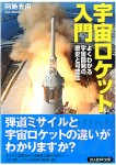 Space-Rocket-Guide
