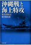 Okinawa-War-and-Kamikaze