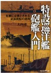 Beginner-s-Guide-to-Special-Cruisers-and-Gunboats