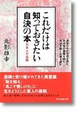 Koredake-ha-Shitteokitai-Jiketsu-no-Hon