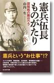 Military-Policeman-Corporal-Story