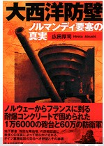 Defensive-Wall-Normandy-Fortress-Atsushi-Hirota