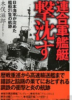 Allied-Forces-War-Vessel-Attack-and-Sink-Jiro-Kimata