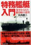 Special-Duty-War-Vessel-Guide