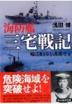 Coastal-Defense-Ship-Miyake-Military-Secret