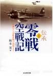 Description-of-Zero-Fighter-Air-Battle-1