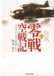 Description-of-Tradition-Zero-Fighter-Air-Battle-2