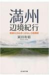 Manchurian-Border-Book-of-Travel