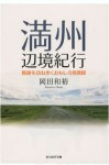 Manchurian-Border-Book-of-Travel