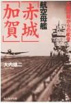 Carriers-Akagi-and-Kaga