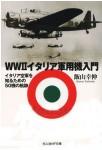 WWII-Italy-Warplane-Guide