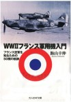 Introduction-to-WWII-French-Military-Aircraft