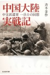 Chinese-War-Report