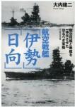 Aviation-Battleship-Ise-Hyuga