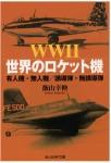 WWII-World-Rocket-Plane