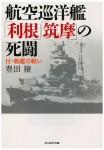 Desperate-Struggle-of-Aviation-Cruiser-Tone-Chikuma