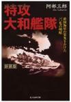 Special-Attack-Yamato-Fleet