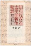The-Pacific-War-Secret-Story
