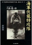 Navy-Fukuryu-Special-Attack-Unit
