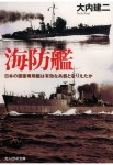 Coastal-Defense-Ship
