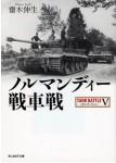 Normandy-Tank-Battle