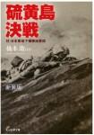 Battle-of-Iwo-Jima