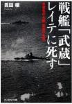 Battleship-Musashi-Death-at-Leyte