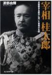 Prime-Minister-Tarou-Katsura