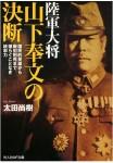 Imperial-Japanese-Army-General-Officer-Decision-of-Tomoyuki-Yamashita-Naoki-Ota-Work