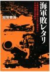 Kaigun-Yaburetari-Harumi-Ochi-Work