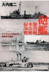 Gunboat-Submarine-Chaser-Torpedo-Boat-Minesweeper-Kenji-Ouch-Works