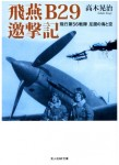 Hien-B29-Description-of-Ambush-Kouji-Takaki-Works