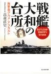 Battleship-Yamatos-Kitchen-Naofumi-Takamori-Works