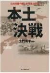 Hondo-Kessen-Shuhei-Domon-Works