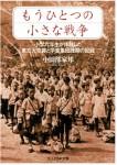 Another-Small-War-Record-of-the-Schoolchild-Group-Evacuation-Iekuni-Otabe-Works