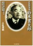 In-the-End-of-the-War-Prime-Minister-Kantaro-Suzuki-Shigero-Komatsu-Works