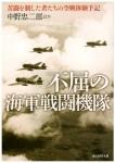 Unyielding-IJN-Fighter-Corps