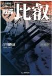 Battleship-Hiei-Toshio-Yoshida-Works