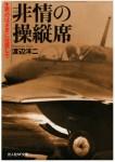 Emergent-Cockpit-Youji-Watanabe-Works