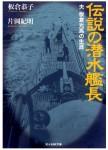 The-Legendary-Diving-Captain-Kyouko-Itakura-and-Noriaki-Kataoka-Works